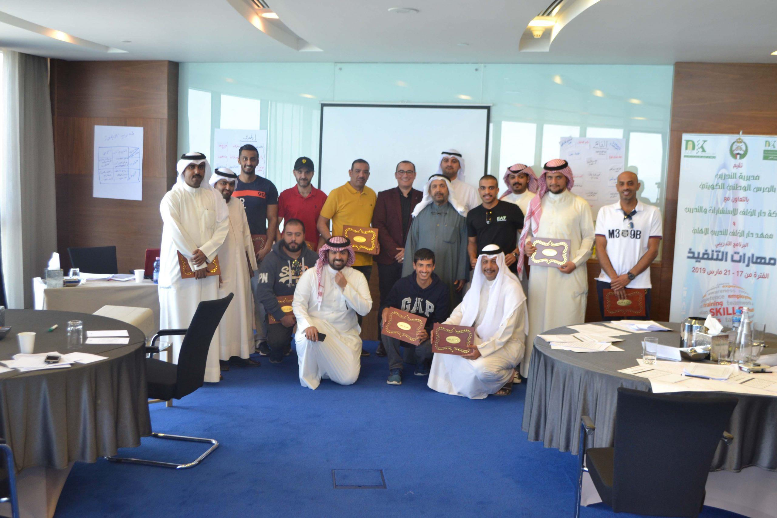 البرنامج التدريبي مهارات التنفيذ- دورة تدريبية لمتدربين من الحرس الوطني الكويتي - دورات ادارية
